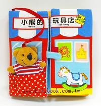 立體布書:小熊的玩具店(85折)