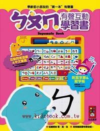 ㄅㄆㄇ有聲互動學習書(79折)