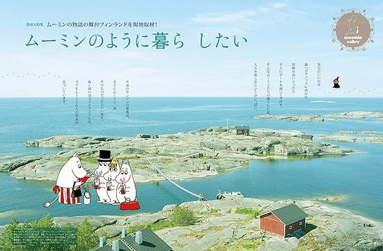 內頁放大:MOE 日文雜誌 2013年1月號