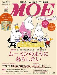 MOE 日文雜誌 2013年1月號