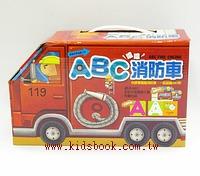 ABC噹噹消防車(套)(79折)