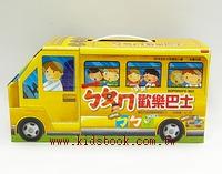 ㄅㄆㄇ叭叭歡樂巴士(套)(79折)