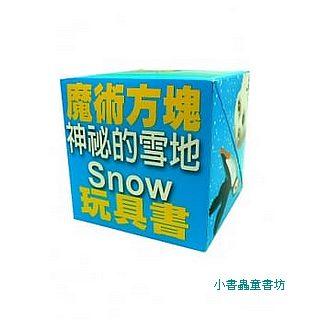 神秘的雪地-Snow(魔術方塊玩具書1) (79折)