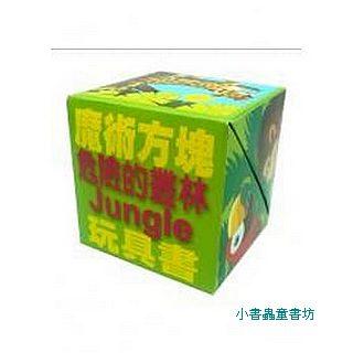 危險的叢林-Jungle(魔術方塊玩具書2) (79折)