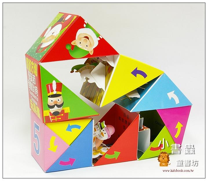 內頁放大:聖誕節倒數計時-Countdown to Christmas(魔術方塊玩具書3) (79折)