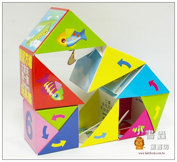 內頁放大:大家來數一數-Numbers(魔術方塊玩具書4)79折