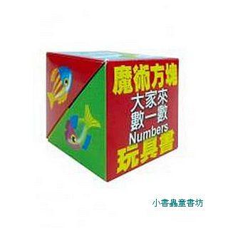 大家來數一數-Numbers(魔術方塊玩具書4)79折