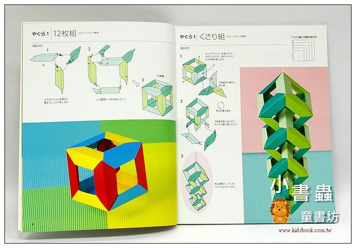 內頁放大:多面體立體摺紙示範書1