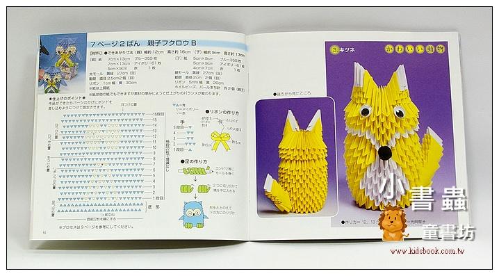內頁放大:可愛三角摺紙立體造型示範書(日文原文)(絕版特價品75折)現貨數量:2