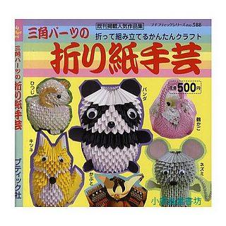 可愛三角摺紙立體造型示範書(日文原文)(絕版特價品75折)現貨數量:2