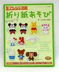 可愛卡通人物摺紙書1
