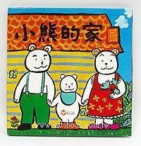 小熊的家 立體大書(玩具書 79折)