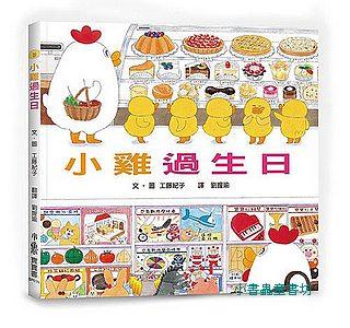 小雞過生日(工藤紀子)(85折)中文版