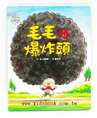毛毛的爆炸頭(85折)