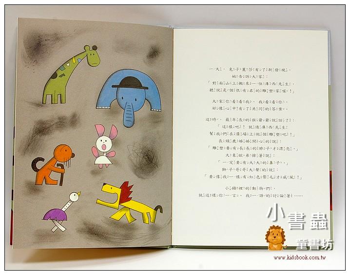 內頁放大:像不像沒關係:湯姆牛繪本 (85折)