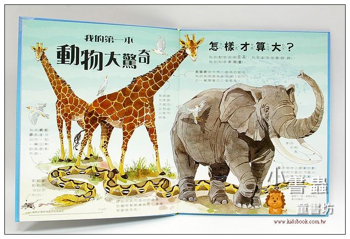 內頁放大:我的第一本動物大驚奇(絕版書)