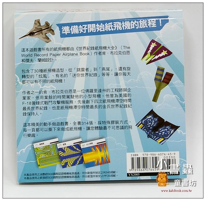 內頁放大:飛吧!紙飛機3(自己做玩具)