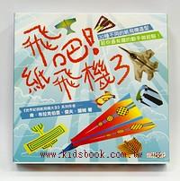 飛吧!紙飛機3(自己做玩具)