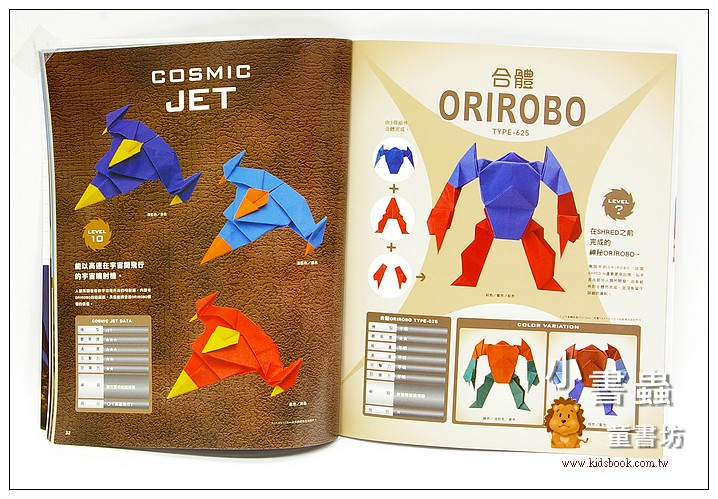內頁放大:一張色紙DIY摺出機器人