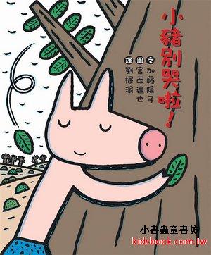 小豬別哭啦!(85折)