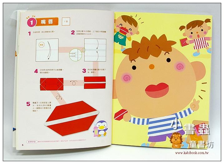 內頁放大:兒童益智摺紙貼