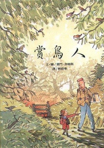 內頁放大:賞鳥人(85折)