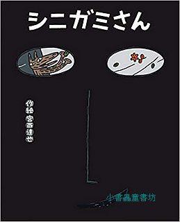 宮西達也繪本:死神1(日文) (附中文翻譯)