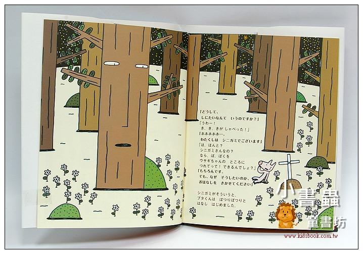 內頁放大:宮西達也繪本:死神2(日文) (附中文翻譯)