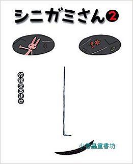 宮西達也繪本:死神2(日文) (附中文翻譯)