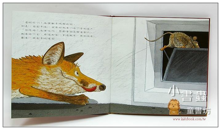 內頁放大:狐狸愛上圖書館 (85折)