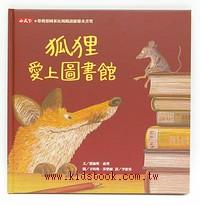 狐狸愛上圖書館 (85折)