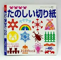 好玩的剪紙遊戲1(絕版特價品75折)