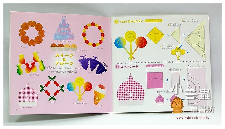 內頁放大:好玩的剪紙遊戲2(絕版特價品75折)