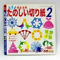 好玩的剪紙遊戲2(絕版特價品75折)