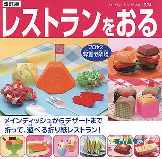 摺紙遊戲─美味的食物1(絕版特價品75折)現貨數量:3