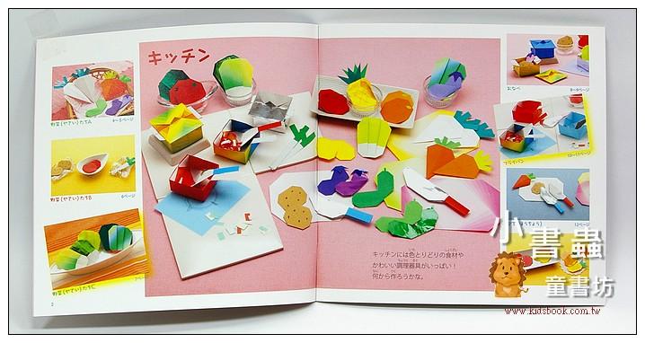 內頁放大:摺紙遊戲─美味的食物2(現貨數量:1)(自己做玩具)