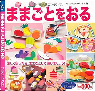 摺紙遊戲─美味的食物2