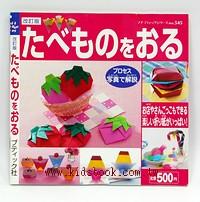 摺紙遊戲─美味的食物3