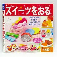 摺紙遊戲─好吃的小零嘴