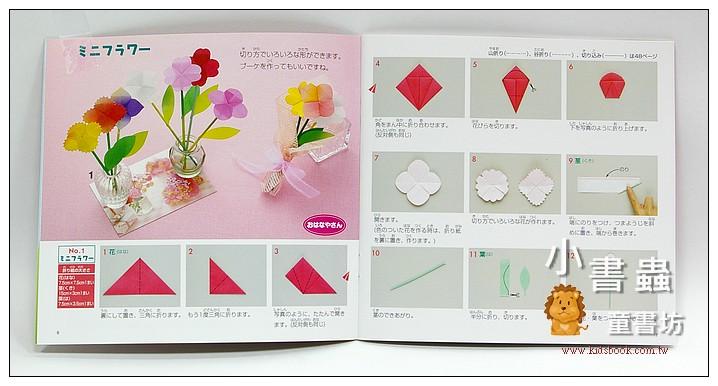 內頁放大:摺紙遊戲─小女生的最愛