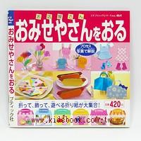 摺紙遊戲─小女生的最愛