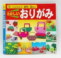 摺紙遊戲─多元篇