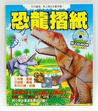 恐龍摺紙-附CD-ROM光碟(絕版特價品7折)