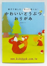 可愛動物摺紙示範書