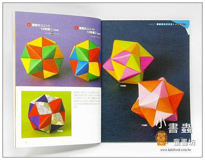內頁放大:多面體立體摺紙示範書2
