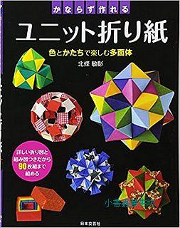 多面體立體摺紙示範書2