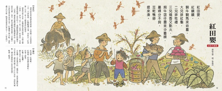 內頁放大:紅田嬰.台語傳統兒歌集(附CD)(85折)(新年繪本 )