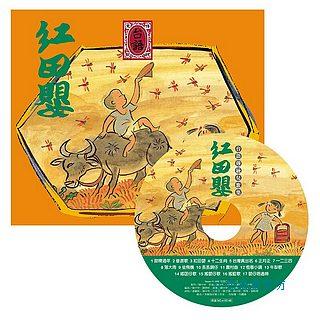 紅田嬰.台語傳統兒歌集(附CD)(79折)(唸唸、唱唱書展 )