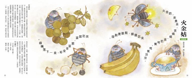 內頁放大:火金姑.台語傳統兒歌集(附CD)(79折)(唸唸、唱唱書展 )