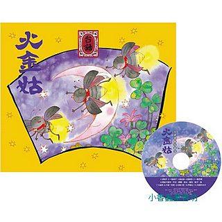 火金姑.台語傳統兒歌集(附CD)(79折)(唸唸、唱唱書展 )